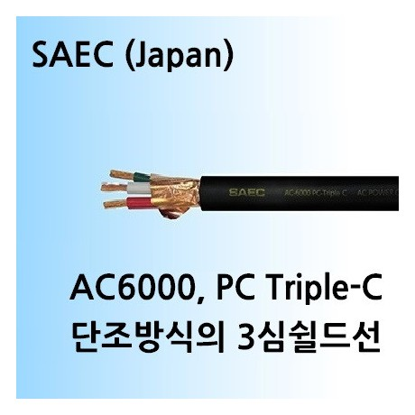 SAEC AC-6000 PC-Triple C 3심 선재